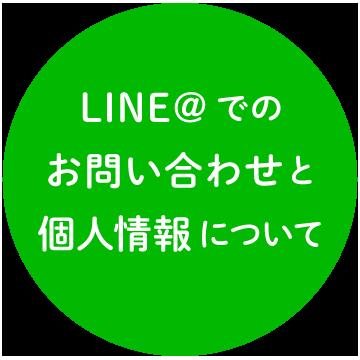 LINEでのお問い合わせと個人情報について