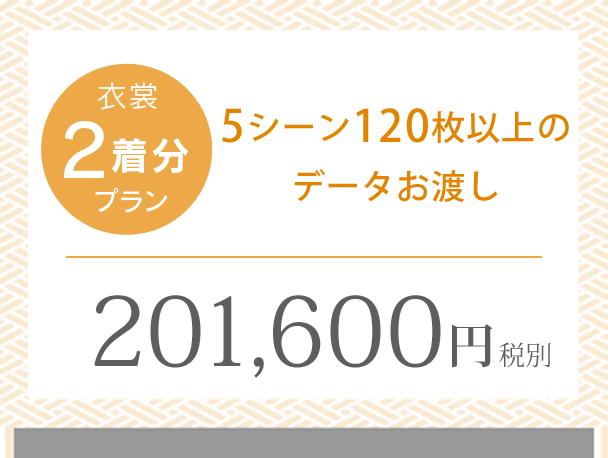 5シーン40枚以上のデータお渡し 121,600円
