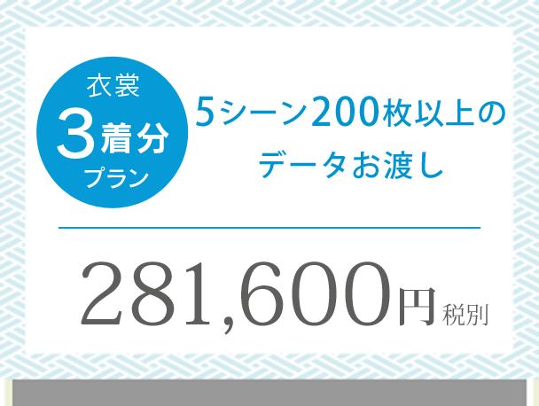 5シーン150枚以上のデータお渡し 181,600円